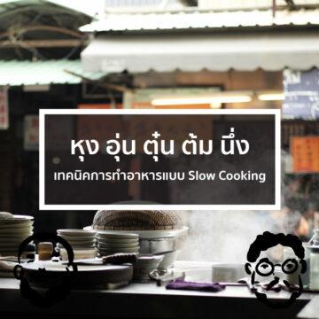 EP. 36 หุง อุ่น ตุ๋น ต้ม นึ่ง - เทคนิคการทำอาหารแบบ Slow Cooking