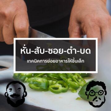 ออกรส | EP. 35 | หั่น-สับ-ซอย-ตำ-บด : เทคนิคการย่อยอาหารให้ชิ้นเล็ก - The Cloud Podcast