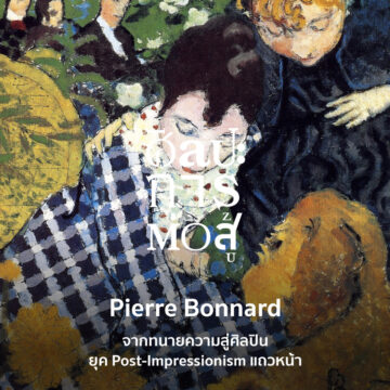 ศิลปะการต่อสู้ | EP. 35 | Pierre Bonnard จากทนายความสู่ศิลปินยุค Post-Impressionism แถวหน้า