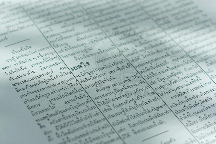ทัศนาดุสิตธานี : สืบข้อมูลดุสิตธานีใน ร.6 ที่ ม.ล.ปิ่น และ แจ่ม สุนทรเวช ไม่เคยพูดถึง