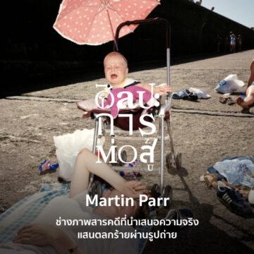 ศิลปะการต่อสู้ | EP. 34 | Martin Parr ช่างภาพสารคดีที่นำเสนอความจริงแสนตลกร้ายผ่านรูปถ่าย - The Cloud Podcast