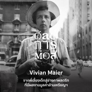 วิเวียน ไมเออร์ (Vivian Maier)