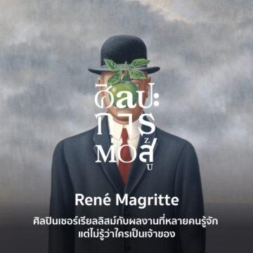 เรอเน มากริตต์ (René Magritte)