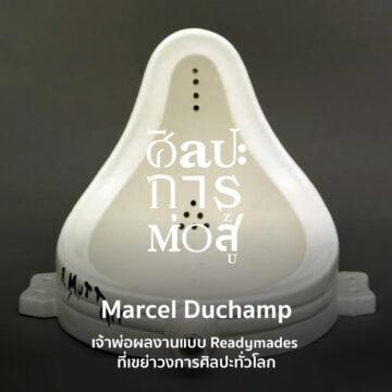 เรื่องราวของ Marcel Duchamp ศิลปินที่เปลี่ยนมุมมองที่คนมีต่อศิลปะไปตลอดกาล