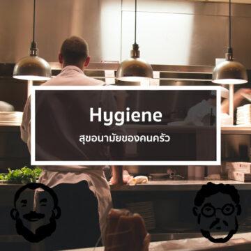 EP. 38 Hygiene : สุขอนามัยของคนครัว