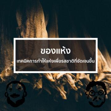 EP. 39 ของแห้ง - เทคนิคการทำให้แห้งเพื่อรสชาติที่ชัดเจนขึ้น