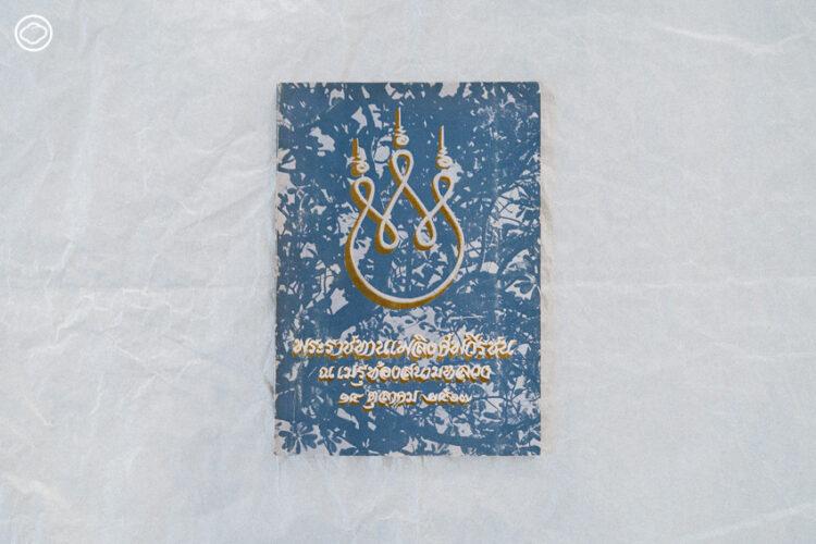 หนังสือที่ระลึกงานพระราชทานเพลิงศพวีรชน ผู้เสียชีวิตจากเหตุการณ์ 14 ตุลาคม 2516 ณ เมรุท้องสนามหลวง เมื่อวันที่ 14 ตุลาคม 2517