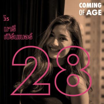 EP. 35 มารี เบิร์นเนอร์ ในวัย 28 ที่เลือกใช้ชีวิตในแบบที่ต้องการและลุยทุกอย่างที่อยากทำ