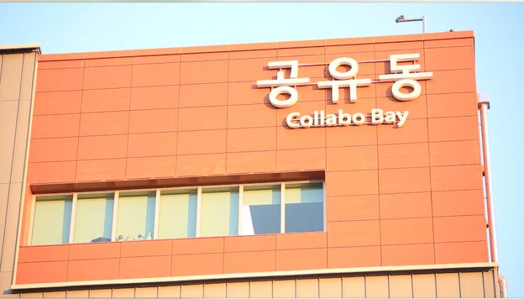 Kurikindi Collabo Bay, เกาหลี, โรงเรียนทางเลือก