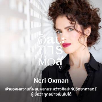 EP. 37 Neri Oxman เจ้าของผลงานที่ผสมผสานระหว่างศิลปะกับวิทยาศาสตร์ ผู้เชื่อว่าทุกอย่างเป็นไปได้