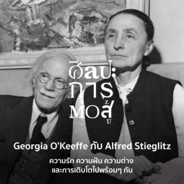 Georgia O'Keeffe กับ Alfred Stieglitz