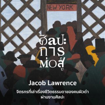ศิลปะการต่อสู้ | EP. 39 | Jacob Lawrence จิตรกรที่เล่าเรื่องชีวิตธรรมดาของคนผิวดำผ่านงานศิลปะ - The Cloud Podcast