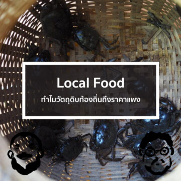 EP. 41 Local Food : ทำไมวัตถุดิบท้องถิ่นถึงราคาแพง