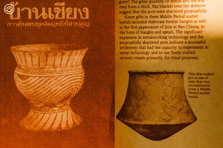 แกะรอย 'บ้านเชียง' การขุดค้นที่ทำให้คนไทยเลิกเชื่อว่าเรามาจากเทือกเขาอัลไต