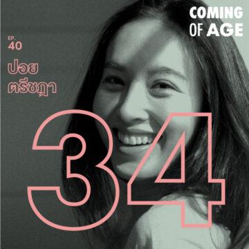 Coming of Age | EP. 40 | ปอย ตรีชฎา ในวัย 34 ที่ผันตัวมาเป็นนักวิจัยพันธุศาสตร์ระดับโมเลกุลเต็มตัว - The Cloud Podcast
