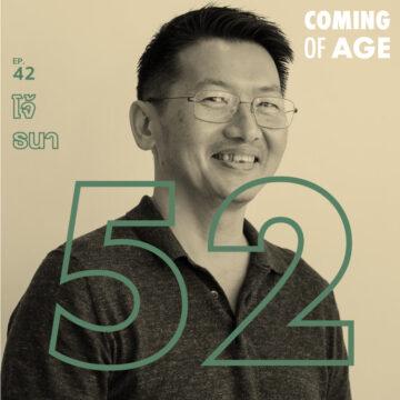 Coming of Age | EP. 42 | วัย 52 ของเจ้าพ่อการตลาด โจ้ ธนา ที่มีลูกสาวเป็นขุมพลังแห่งชีวิต - The Cloud Podcast