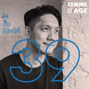 Coming of Age | EP. 44 | ปั๊บ โปเตโต้ ในวัย 39 กับการเรียนรู้ที่จะขอบคุณทุกสิ่งรอบตัว - The Cloud Podcast