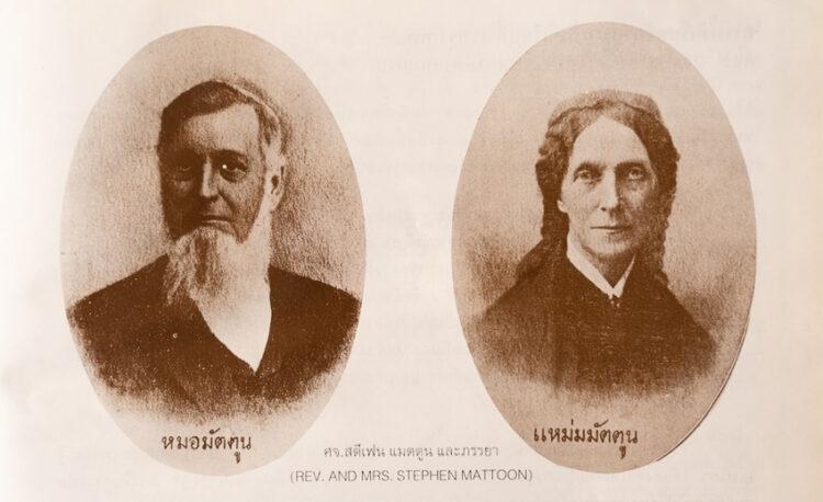ศาสนาจารย์สตีเฟน แมตตูน และภรรยา