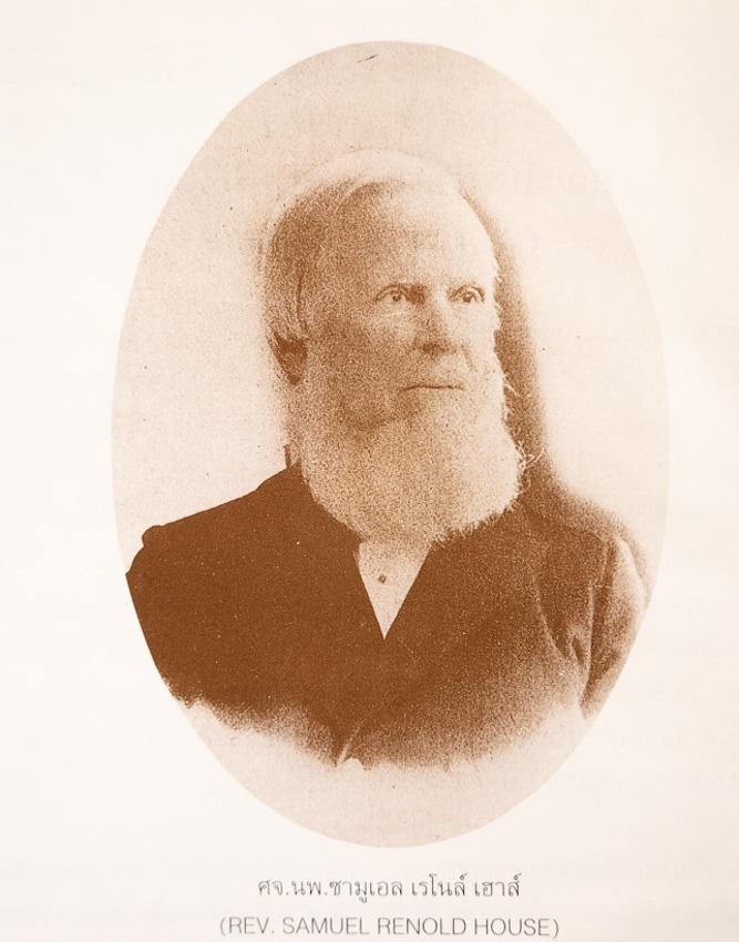 ศาสนาจารย์ นายแพทย์ แซมมูเอล เรโนลด์ เฮาส์