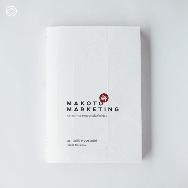Makoto Marketing ตำราการตลาดแบบญี่ปุ่น หนังสือเล่มแรกของสำนักพิมพ์ The Cloud