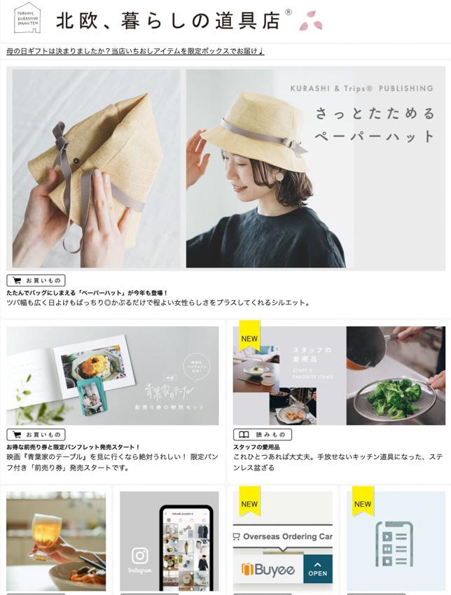 Hokuoh Kurash เว็บขายของที่ไม่มีงบโฆษณา แต่สร้างเนื้อหาจนมีคนเข้าเว็บ 16 ล้านครั้ง/เดือน