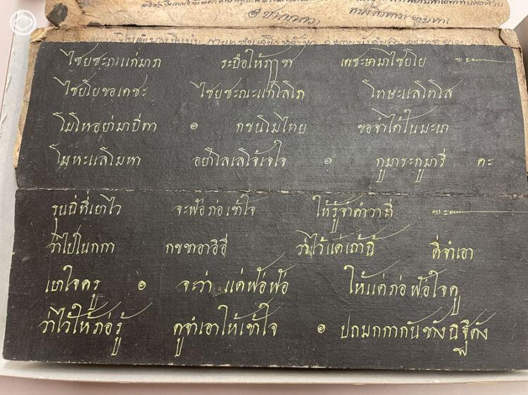 ทัวร์แผนกเอกสารเก่าและหายากของของ ม.คอร์แนล ชมสมุดข่อยและภาพเมืองไทยสมัย ร.4