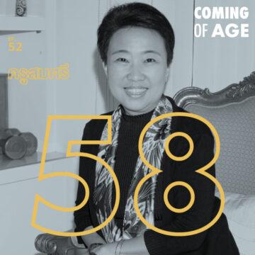 Coming of Age | EP. 52 | สุข-สงบ-สวยงาม ชีวิตของครูสมศรีในวัย 58 ปี - The Cloud Podcast