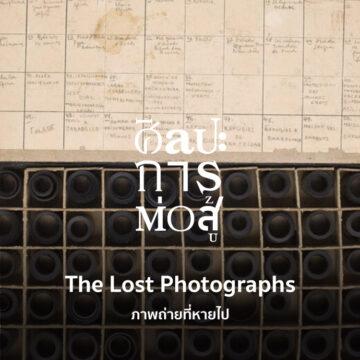 เบื้องหลังภาพถ่ายที่หายไปของช่างภาพคนสำคัญ Robert Capa, Gerda Taro, David Chim Seymour และ Susan B. Anthony