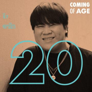 EP. 57 วัย 20 ของอาไท ตลกรุ่นใหม่ที่เชื่อว่า 'เล่นตลกต้องไม่มีใครทุกข์'