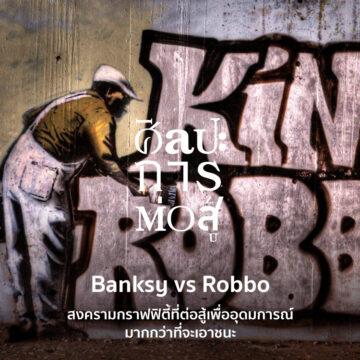 ศิลปะการต่อสู้ | EP. 47 | Banksy vs Robbo สงครามกราฟฟิตี้ที่ต่อสู้เพื่ออุดมการณ์มากกว่าที่จะเอาชนะ