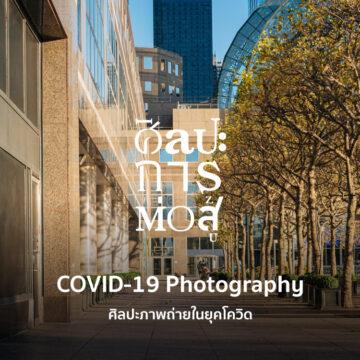 EP. 48 COVID-19 Photography ภาพถ่ายเมืองร้าง หมอพยาบาล อาหารในตู้เย็น และลูกๆ