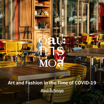 EP. 49 Art and Fashion in the Time of COVID-19 ศิลปะในวิกฤต