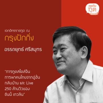 คุยกับทูต | SS 2 | EP. 05 : ปักกิ่ง การพาคนไทยจากอู่ฮั่นกลับบ้าน และ live 250 ล้านวิวของ ซันนี่ เกวลิน - The Cloud Podcast