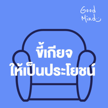 Good Mind | EP. 02 | ขี้เกียจให้เป็นประโยชน์ - The Cloud Podcast