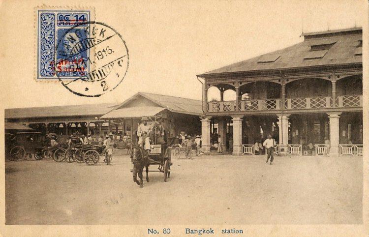 อาคารหลังแรกของสถานีรถไฟกรุงเทพ