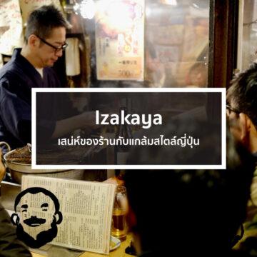 ออกรส | EP. 51 | Izakaya เสน่ห์ของร้านกับแกล้มสไตล์ญี่ปุ่น - The Cloud Podcast