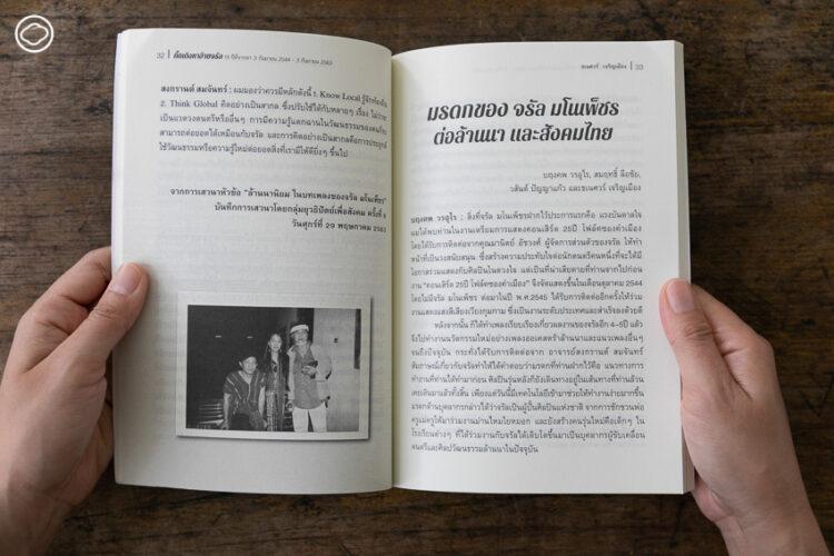 จรัลรำลึก โครงการระดมทุนสร้างอนุสาวรีย์ สานฝัน 'จรัล มโนเพ็ชร' ราชันโฟล์กซองคำเมือง