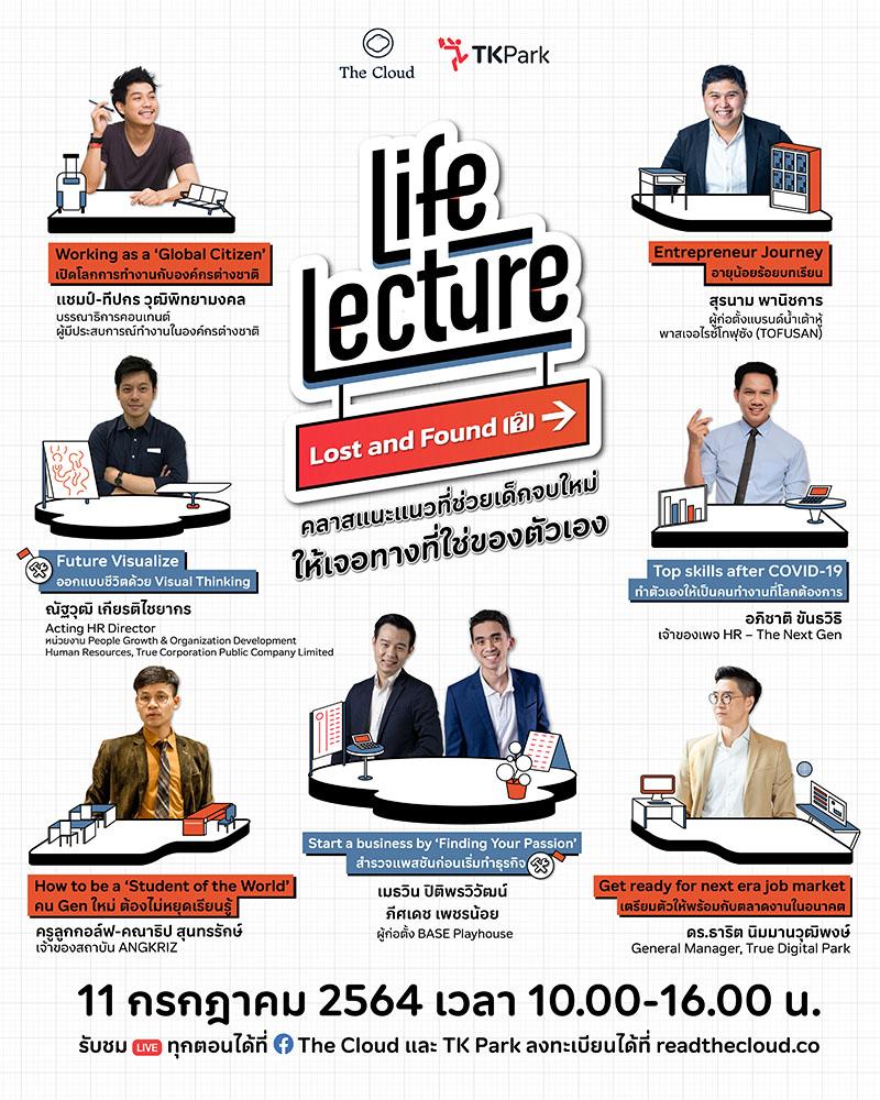 ถอดบทเรียนชีวิตวัยทำงานที่เด็กจบใหม่รู้แล้วรอดจาก 7 คลาส Life Lecture : Lost & Found