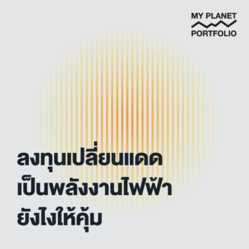 My Planet Portfolio | EP. 02 | ลงทุนเปลี่ยนแสงแดดเป็นไฟฟ้ายังไงให้คุ้ม ในระดับบ้านเรือนถึงหน่วยงาน - The Cloud Podcast