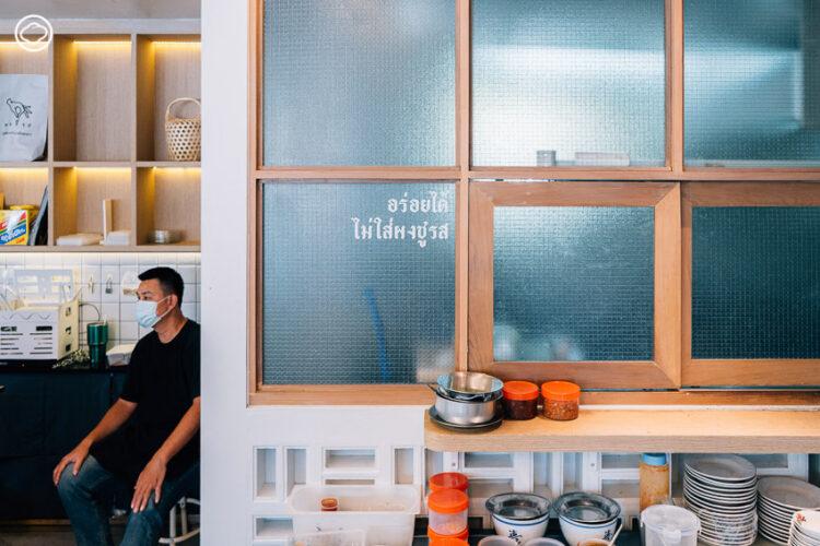 คุยกับ ส้ม-ฐิติกาญจน์ จงวัฒนา เจ้าของร้านผงชูรส ร้านส้มตำและอาหารไร้ผงชูรส แต่รสจัด อูมามิได้ไม่แพ้กัน