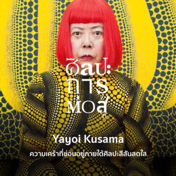 EP. 50 Yayoi Kusama ความเศร้าที่ซ่อนอยู่ภายใต้ศิลปะสีสันสดใส
