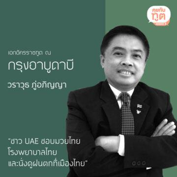 คุยกับทูต | SS 2 | EP. 06 : อาบูดาบี ชาว UAE ชอบมวยไทย โรงพยาบาลไทย และนั่งดูฝนตกที่เมืองไทย - The Cloud Podcast