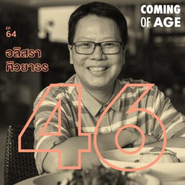 """EP. 64 """"ความแน่นอนคือความไม่แน่นอน"""" บทเรียนของ หนิง อลิสรา CEO ศิวาเทล วัย 46"""