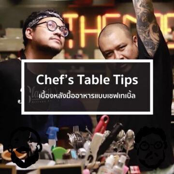 ออกรส | EP. 53 | Chef's Table Tips : เบื้องหลังมื้ออาหารแบบเชฟเทเบิ้ล - The Cloud Podcast