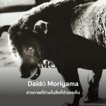 EP. 53 Daidō Moriyama ช่างภาพที่ถ่ายในสิ่งที่ตัวเองเห็น