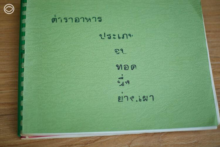 แกะสูตรชีวิต ฟ้า-พัชรมณฑ์ เจริญชัย สาววัย 21 ปีที่หัดทำอาหารจากการขายในสหกรณ์โรงเรียน จนเซียนพอเข้าแข่ง MasterChef Thailand Season 4