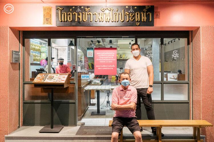 ทายาทรุ่น 3 โกอ่างข้าวมันไก่ประตูน้ำ สถาปนิกผู้ขยายสาขา สร้างระบบ และวัฒนธรรมในร้าน