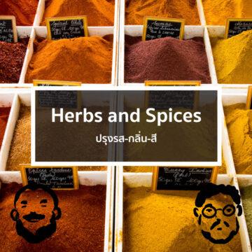EP. 52 Herbs and Spices : ปรุงรส-กลิ่น-สี