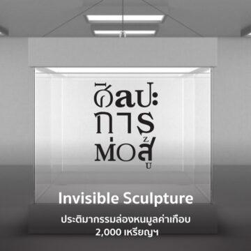 ศิลปะการต่อสู้ | EP. 52 | Invisible Sculpture ประติมากรรมล่องหนมูลค่าเกือบ 2,000 เหรียญฯ - The Cloud Podcast