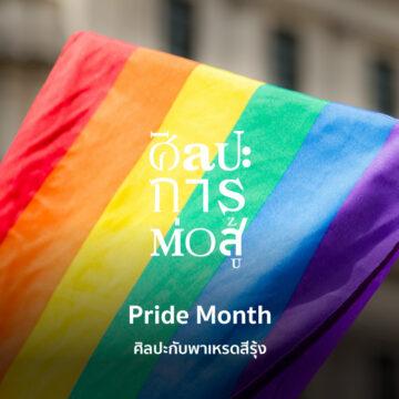 EP.51 Pride Month ศิลปะกับพาเหรดสีรุ้ง